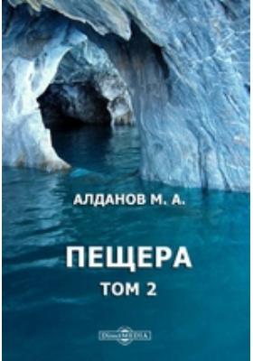Пещера. Т. 2