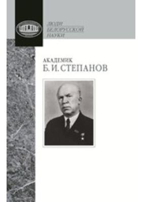 Академик Б. И. Степанов : воспоминания учеников и современников, избранные статьи: сборник