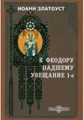 К Феодору падшему увещание 1-е: духовно-просветительское издание