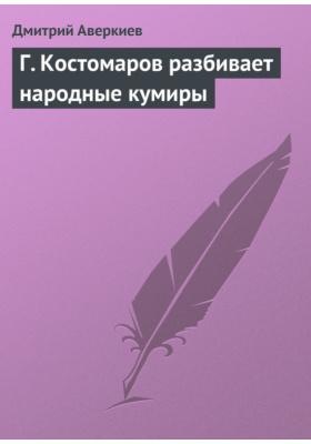 Г.Костомаров разбивает народные кумиры