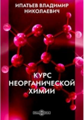Курс неорганической химии