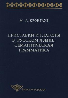 Приставки и глаголы в русском языке: семантическая грамматика: монография