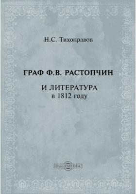 Граф Ф.В. Растопчин и литература в 1812 году: публицистика
