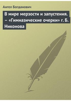 В мире мерзости и запустения.– «Гимназические очерки» г. Б. Никонова
