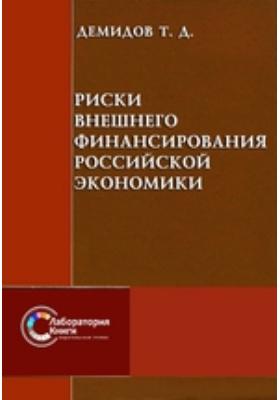 Риски внешнего финансирования российской экономики