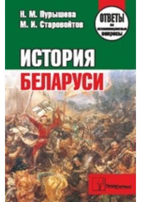 История Беларуси. Ответы на экзаменационные вопросы