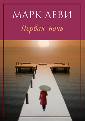 Первая ночь: роман