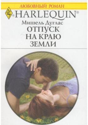 Отпуск на краю земли = The Loner's Guarded Heart : Роман
