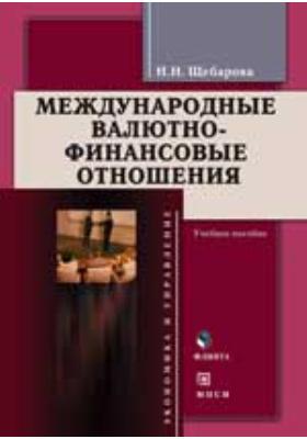 Международные валютно-финансовые отношения: учебное пособие