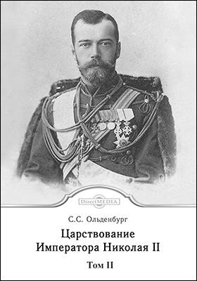 Царствование императора Николая II: монография. Т. 2