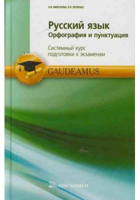 Русский язык. Орфография и пунктуация : Системный курс подготовки к экзаменам