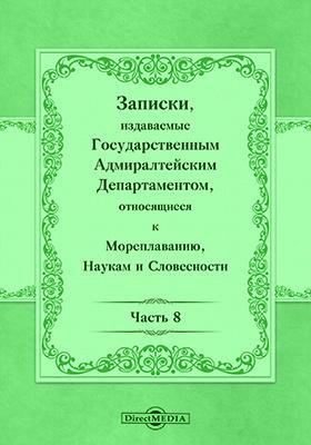 Записки, издаваемые Государственным Адмиралтейским департаментом  относящиеся к мореплаванию, наукам и словесности, Ч. 8