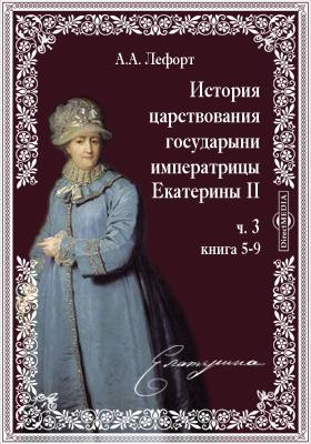 История царствования государыни императрицы Екатерины II, Ч. 3. Книга 5-9