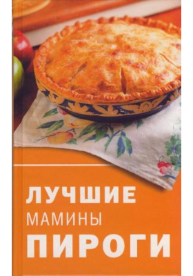 Лучшие мамины пироги