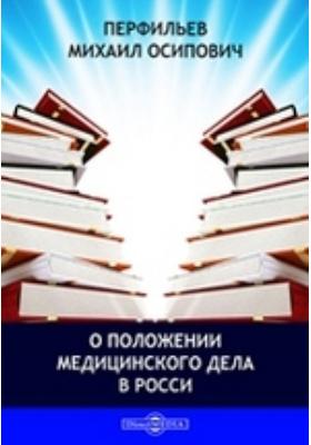 О положении медицинского дела в России