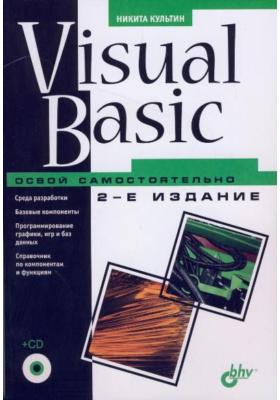 Visual Basic. Освой самостоятельно (+ CD-ROM) : 2-е издание, переработанное и дополненное