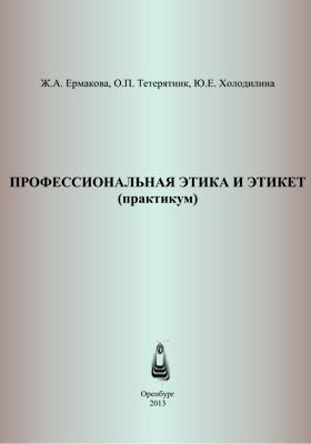 Профессиональная этика и этикет : практикум: учебное пособие к практическим занятиям