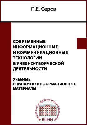Современные информационные и коммуникационные технологии в учебно-творческой деятельности