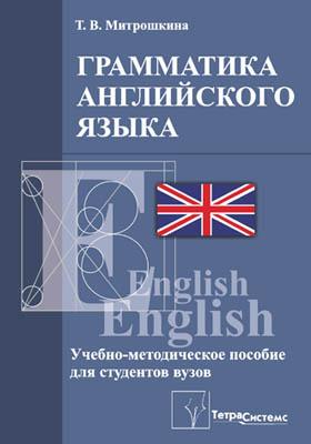Грамматика английского языка: учебно-методическое пособие