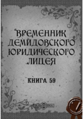 Временник Демидовского юридического лицея: журнал. 1893. Книга 59