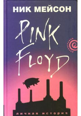 """Вдоль и поперек. Личная история """"Pink Floyd"""" = Inside Out. A Personal History of Pink Floyd"""