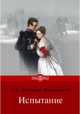Испытание: роман
