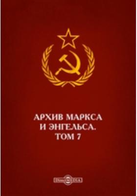 Архив Маркса и Энгельса: документально-художественная литература. Т. 7