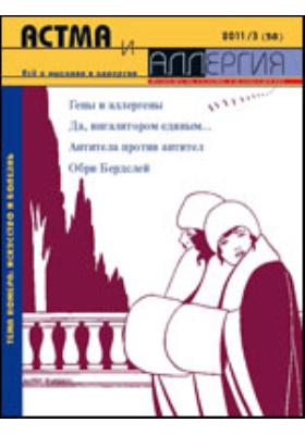 Астма и Аллергия: журнал. 2011. № 3