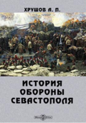 История обороны Севастополя: документально-художественная литература