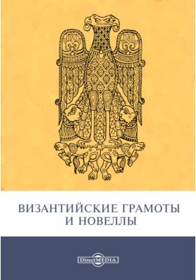 Византийские грамоты и новеллы: исторические хроники