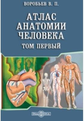 Атлас анатомии человека. Том первый
