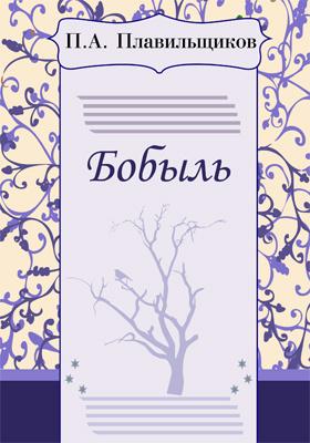 Бобыль: художественная литература