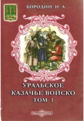 Уральское казачье войско. Т. 1