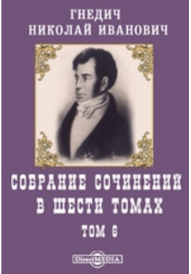 Собрание сочинений в шести томах. Т. 6