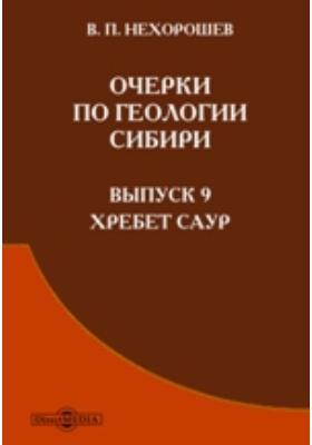 Очерки по геологии Сибири. Вып. 9. Хребет Саур