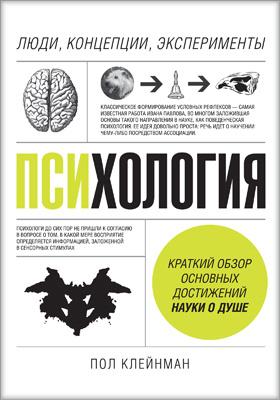 Психология : Люди, концепции, эксперименты