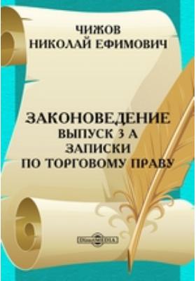 Законоведение.а. Записки по торговому праву. Вып. 3