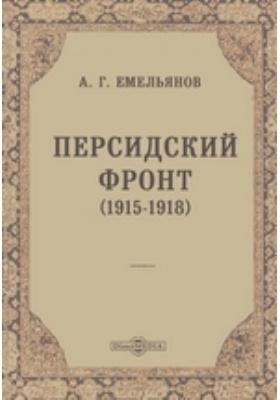 Персидский фронт (1915-1918): документально-художественная литература