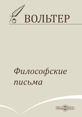 Философские письма: документально-художественная литература