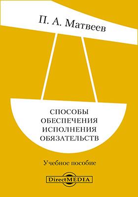 Способы обеспечения исполнения обязательств: учебное пособие