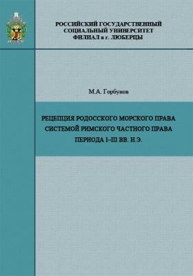 Рецепция Родосского морского права  системой римского частного права периода I–III вв. н.э.: монография