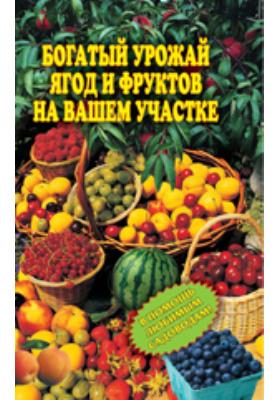 Богатый урожай ягод и фруктов на вашем участке. В помощь любимым садоводам!