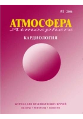 Атмосфера: журнал. 2006. № 1