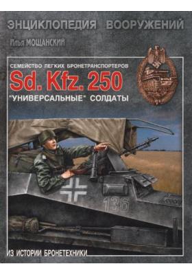 """Лёгкие бронетранспортёры семейства Sd.Kfz.250. Универсальные """"солдаты"""""""