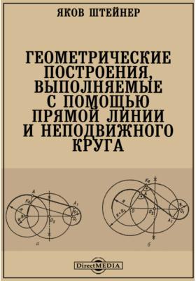 Геометрические построения, выполняемые с помощью прямой линии и неподвижного круга