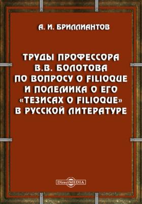 Труды профессора В.В. Болотова по вопросу о Filioque и полемика о его «Тезисах о Filioque» в русской литературе