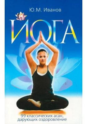 Йога. 99 классических асан, дарующих оздоровление