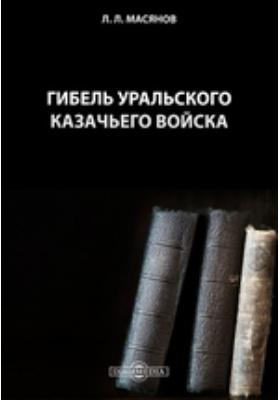 Гибель Уральского казачьего войска