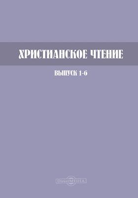 Христианское чтение. 1898 г.: духовно-просветительское издание. Выпуск 1-6