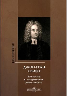 Джонатан Свифт. Его жизнь и литературная деятельность